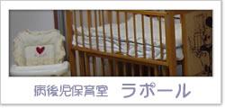 病後児保育室ラポール