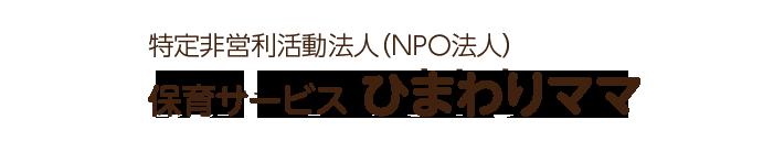 特定非営利活動法人(NPO法人) 保育サービス ひまわりママ